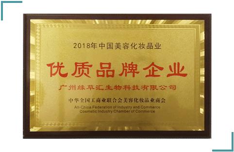萃芙兰化妆品优质品牌企业