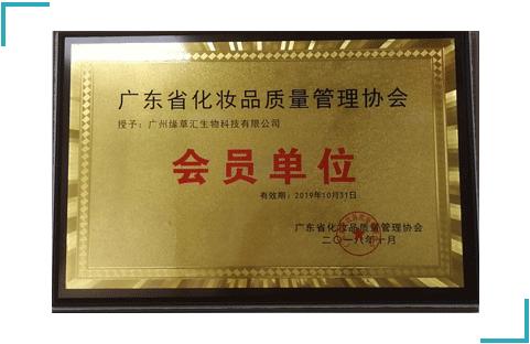 萃芙兰化妆品质量管理协会