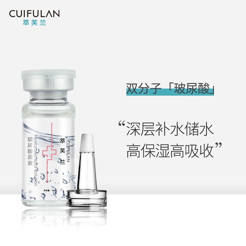 萃芙兰玻尿酸原液