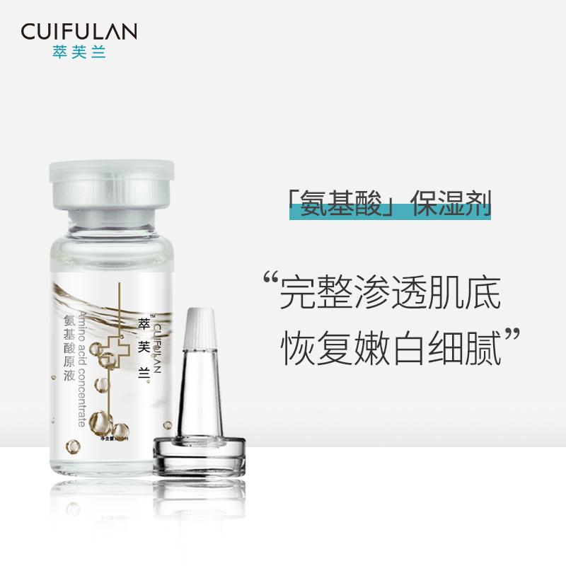 萃芙兰氨基酸原液
