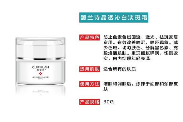 萃芙兰淡斑产品