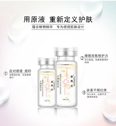 萃芙兰水杨酸原液
